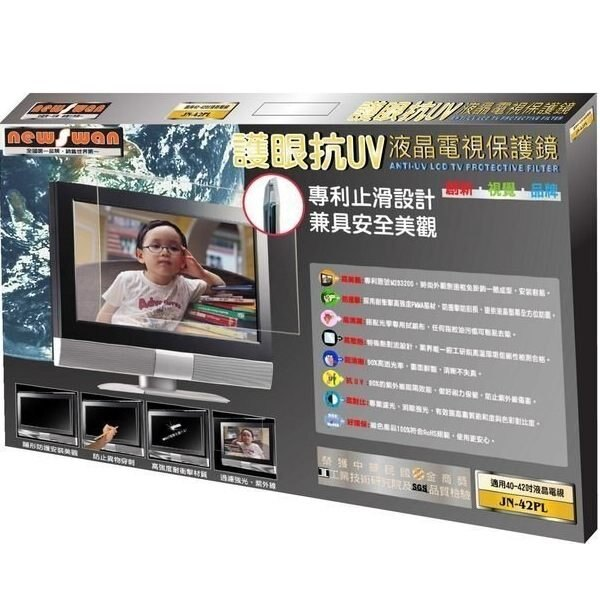 【新風尚潮流】新視王 40吋42吋 抗UV護眼型電視護目鏡 修正螢幕黑階 SONY SGS認證 42PLU