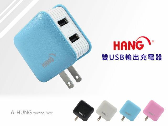 時尚皮革紋 HANG 原廠快速充電器 雙USB 快充充電頭 2A 手機平板三星 iPhone iPad HTC 行動電源
