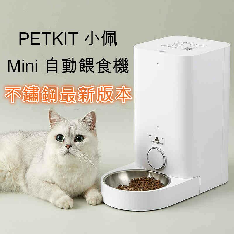 [保固一年] PETKIT mini 寵物自動餵食器 小佩 佩奇 自動餵食器 智能寵物餵食器 餵食機