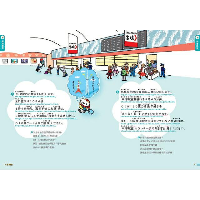 聽到哪學到哪:在日本聽廣播學日語(新版)附臨場感MP3 6
