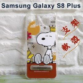 SNOOPY空壓雙料支架軟殼SamsungGalaxyS8PlusG955FD史努比【正版授權】