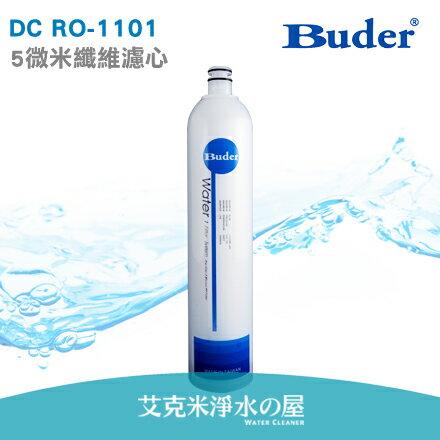 RO1101 普德BUDER DC-第一道PP濾心5M (單支)-適用 HI-TA812/TA813/TA815/TA817/TA833/TA835/TA805/TA807/TA819/HI-TAQ7..