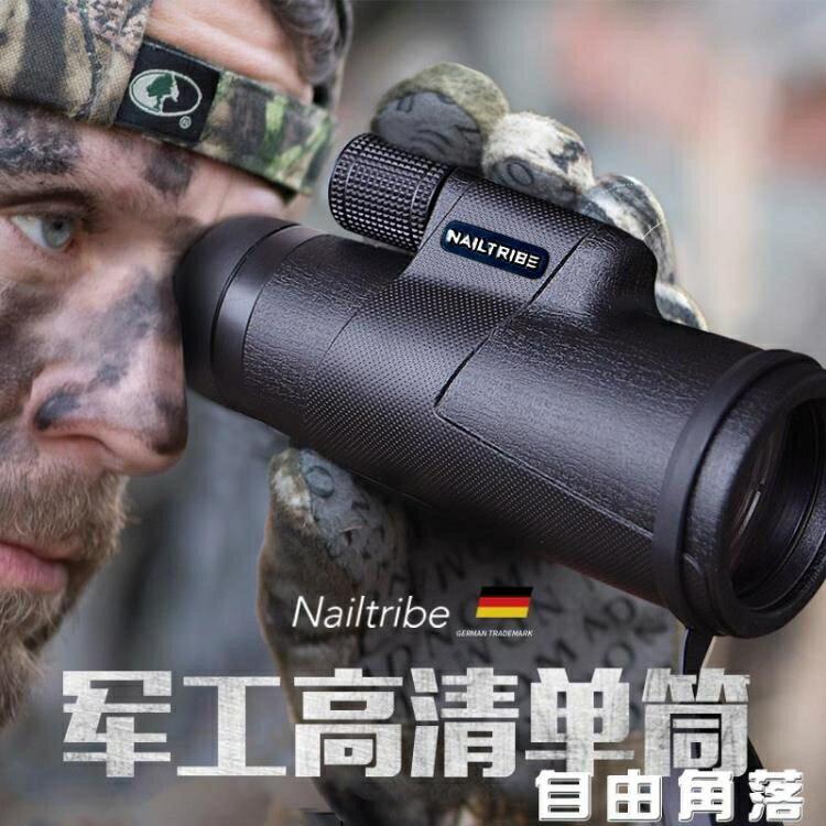 單筒手機望遠鏡高倍高清夜視演唱會軍事用望眼鏡軍工狙擊手一萬米  自由角落