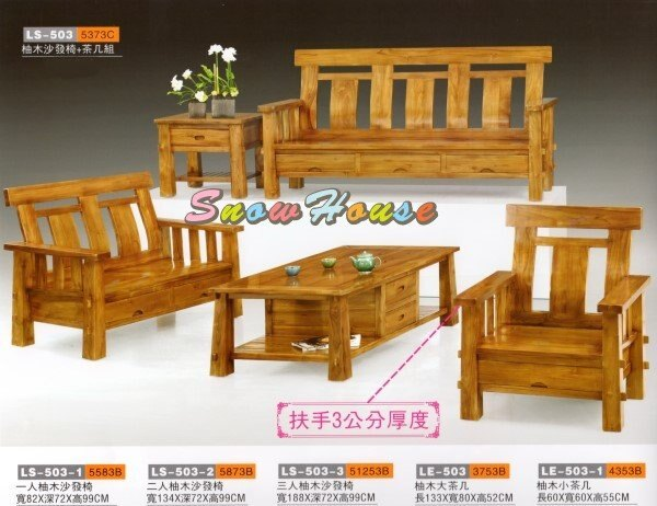 ╭☆雪之屋居家生活館☆╯ 75LS-503 柚木沙發椅+茶几組/ 原木沙發/整組沙發/客廳沙發/會客沙發