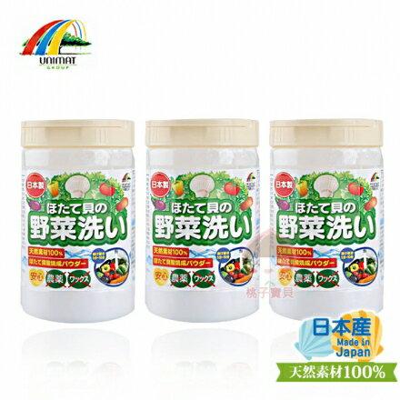 【日本UNIMAT】100%天然扇貝殼粉蔬果清潔洗淨劑~超值優惠三入組(100g*3)‧日本製✿桃子寶貝✿
