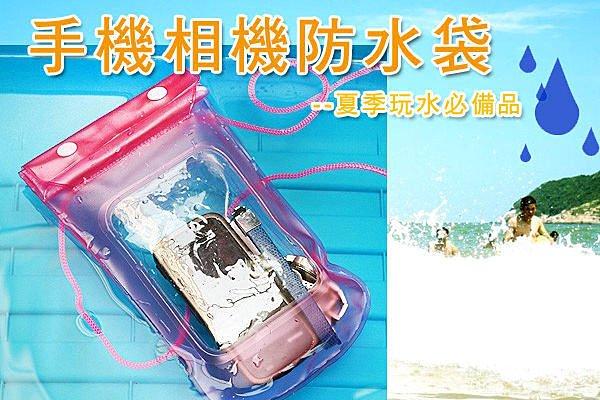 BO雜貨【SV1318】手機 相機防水袋 雜物收納 防水 收納袋 沙灘烤肉戲水玩水