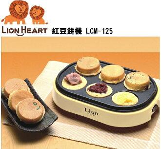 【獅子心】古早味紅豆餅機LCM-125 保固免運-隆美家電