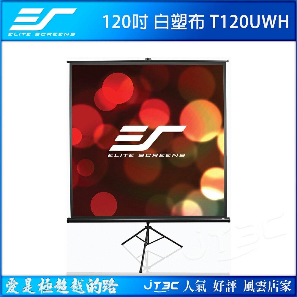 美國億立 Elite Screens 120吋 16:9 三腳支架幕-白塑布 T120UWH