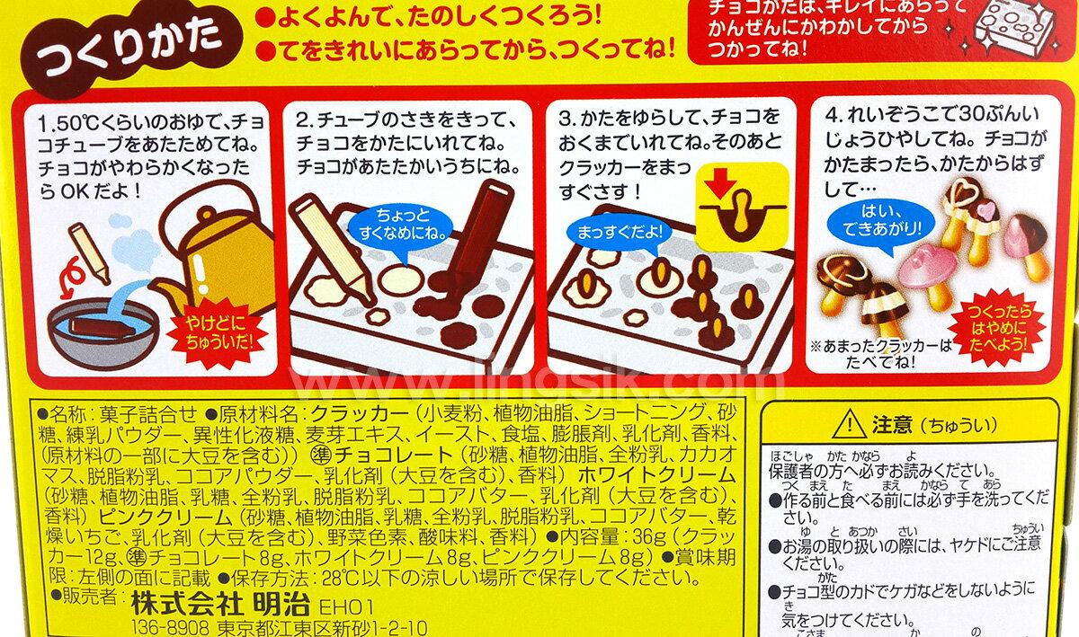 有樂町進口食品 明治磨菇DIY巧克力36g J80 4902777083957 3
