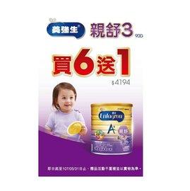 【買6罐送一罐限量促銷組】美強生優兒A+親舒成長配方奶粉(900g)x6罐+1罐4194元*美馨兒*
