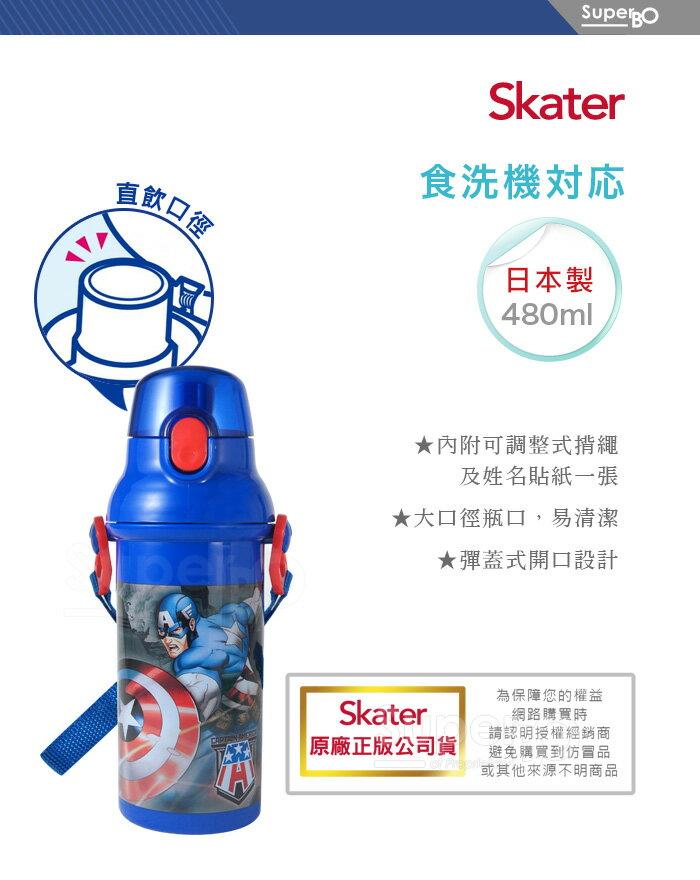 【SKATER】【兒童水壺】日本製 美國隊長 直飲冷水壺 (480ml)