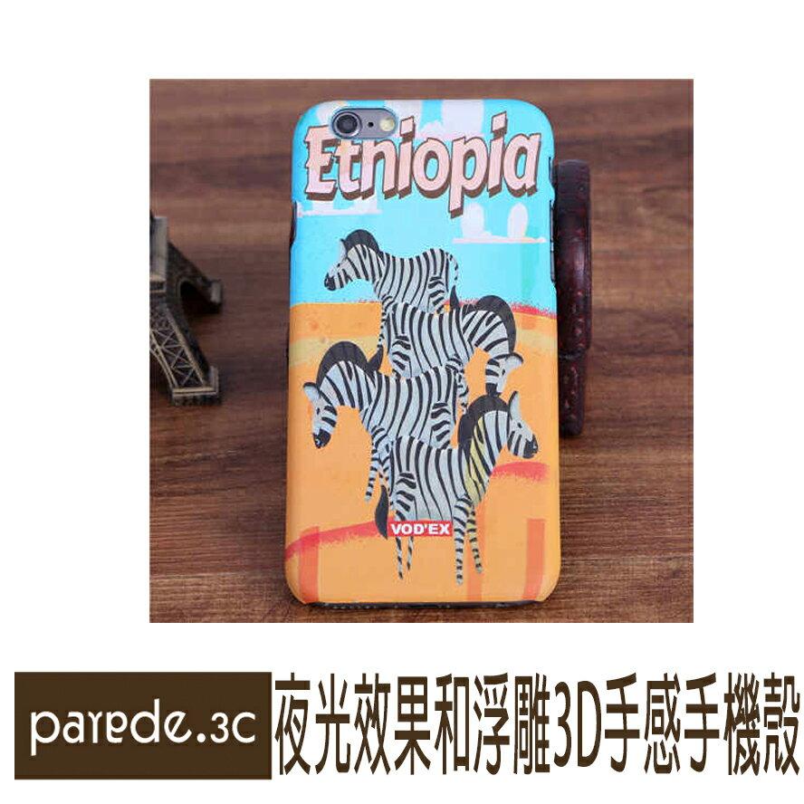 潮流3D浮雕夜光手機殼 05斑馬 動物 磨砂手感 iPhone6/6S 5S SE 6+【Parade.3C派瑞德】