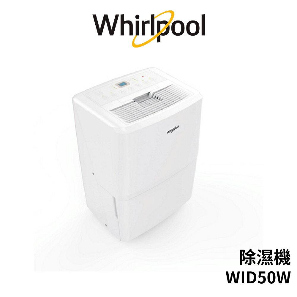 WID50W【全新福利品】Whirlpool惠而浦 23公升 節能除濕機 WID50W - 限時優惠好康折扣