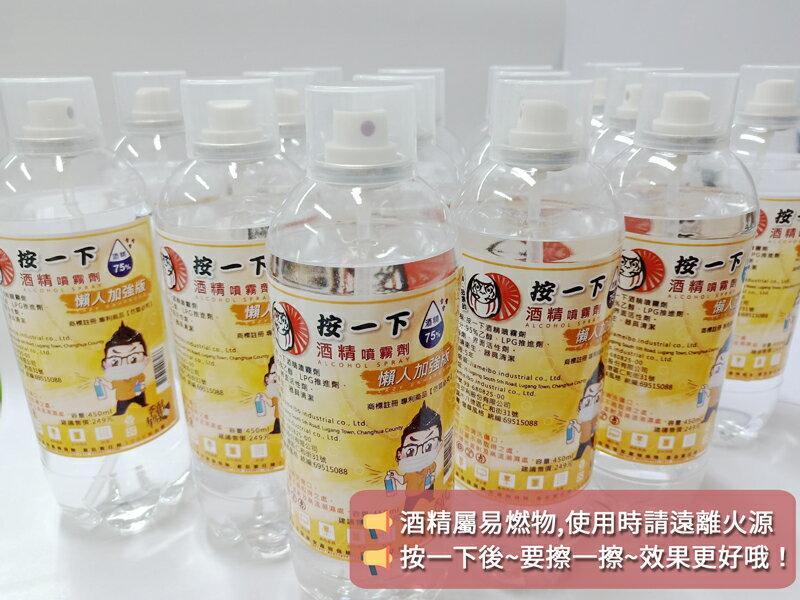 按一下 抗菌 75% 酒精 噴霧劑450ml 乾洗手 防疫 居家環境清潔的必備良品 8