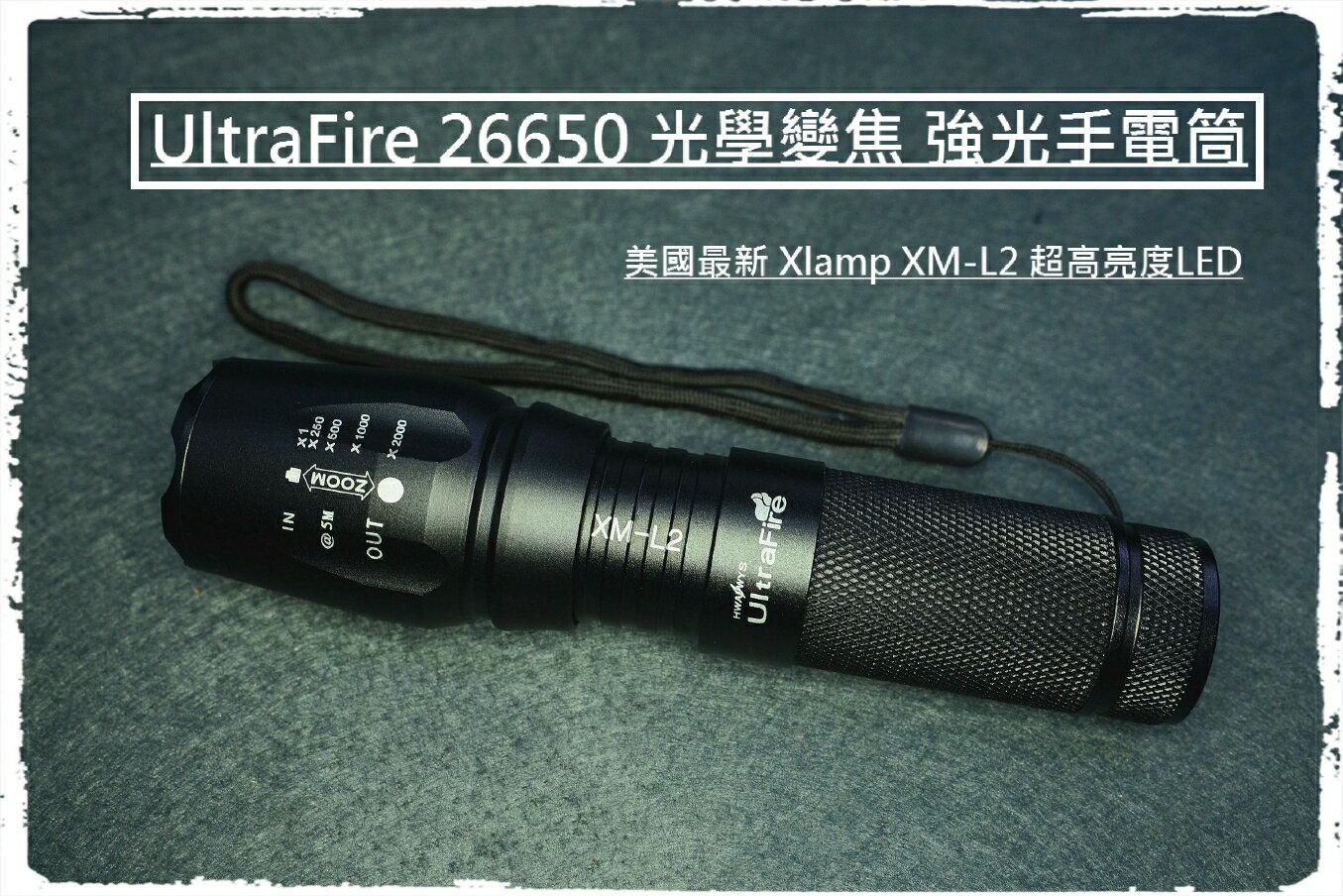 UltraFire XM-L2 LED強光手電筒(26650大容量鋰電池版)神火CREE伸縮調光廣角變焦自行車18650