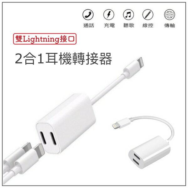 iPhone耳機音源線【Lightning雙孔位】充電、聽歌2合1,音源轉接頭轉接器,iPhoneX、iPhone8、iPhone7