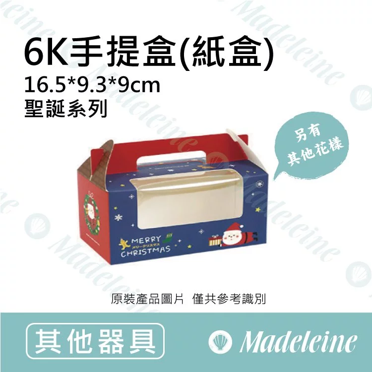 [ 其他烘焙用具 ] 6K 手提盒-聖誕系列