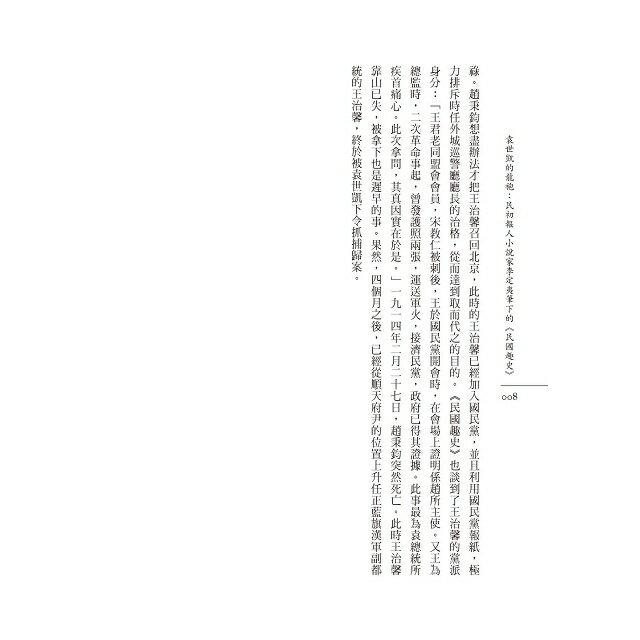 袁世凱的龍袍:民初報人小說家李定夷筆下的《民國趣史》 7