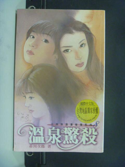 【書寶二手書T8/一般小說_NLP】三姐妹-(8)溫泉驚殺_葉蕙