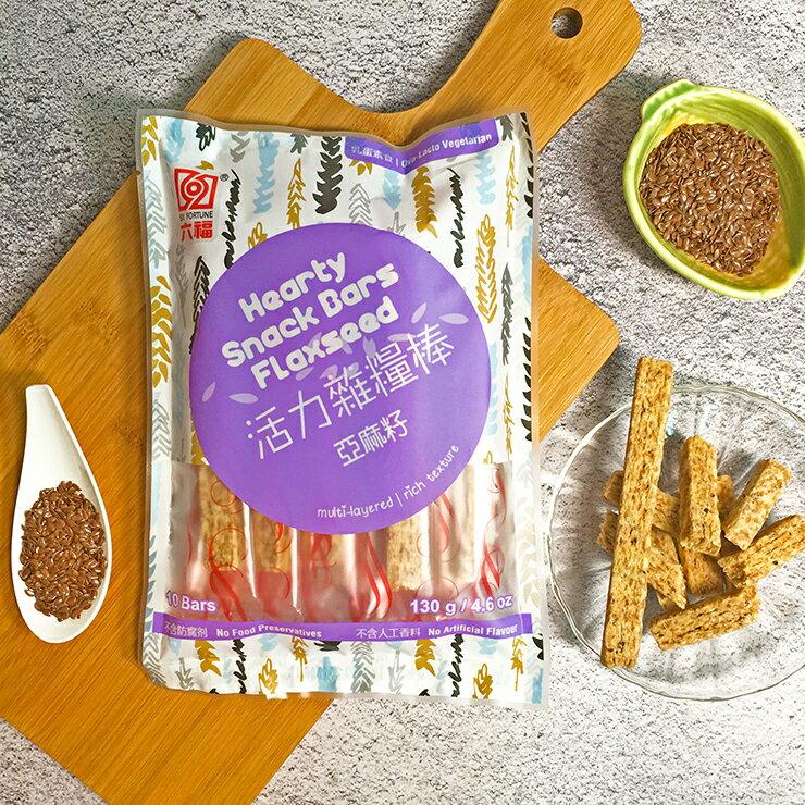【推薦】活力雜糧棒 - 亞麻籽口味130g  /  獨立包裝  /  方便攜帶  /  品質保證 - 限時優惠好康折扣