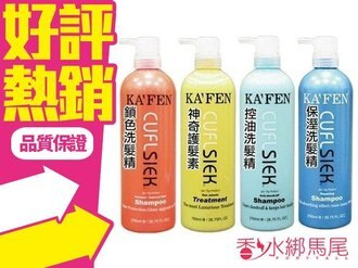 ◐香水綁馬尾◐ KAFEN卡芬 還原酸蛋白系 洗髮精/護髮素 760ml (保濕滋潤/去屑控油/鎖色/燙後)