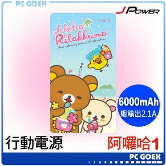 拉拉熊 超薄行動電源 6000mAh 阿囉哈系列1 San-X原廠授權☆pcgoex軒揚☆