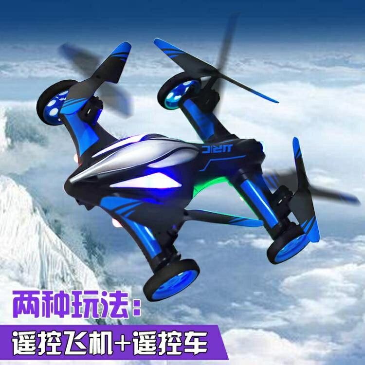 無人機遙控飛機無人機航模陸空雙棲專業航拍高清四軸飛行器兒童男孩玩具