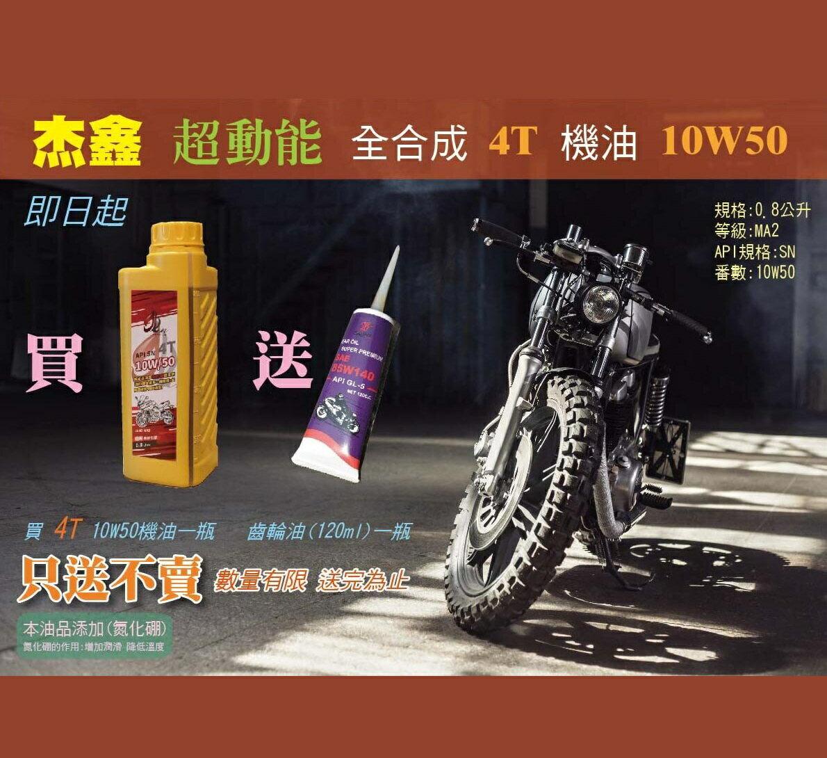 【杰鑫】 超動能 全合成(4T)機油10W50 0.8公升