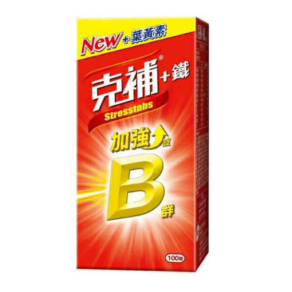 【克補】B群+鐵 100錠