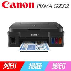 Canon 佳能 PIXMA G2002 原廠大供墨三合一相片複合機