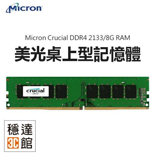 [喬傑數位] 美光 DDR4 2133 8G 桌上型記憶體