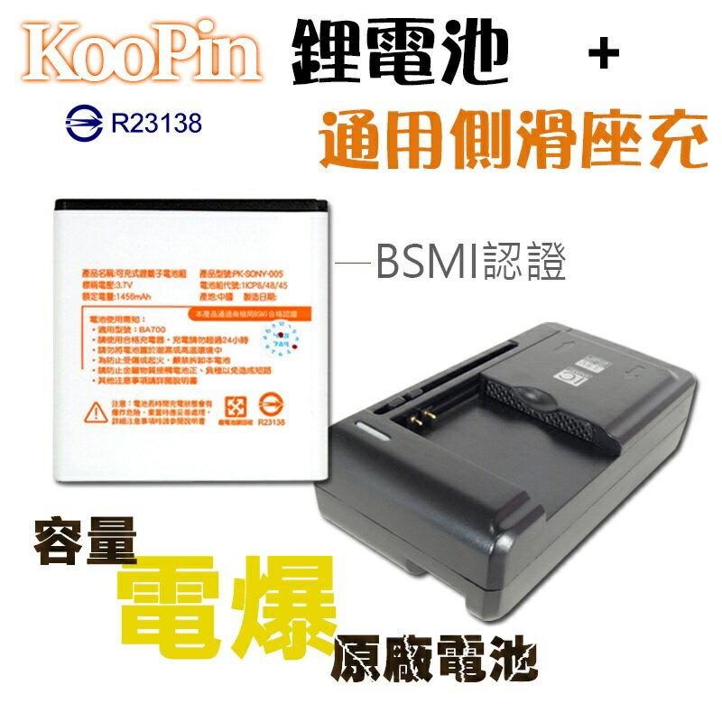 SONY BA700/BA-700 鋰電池 + 側滑通用型智能充電器/座充/BSMI/商檢認證