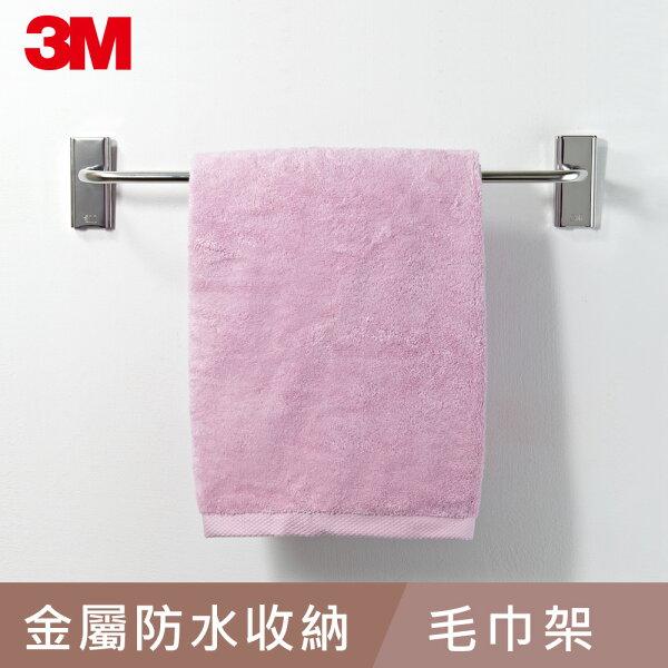 3M寢具家電mall:【3M】無痕金屬防水收納系列-毛巾架