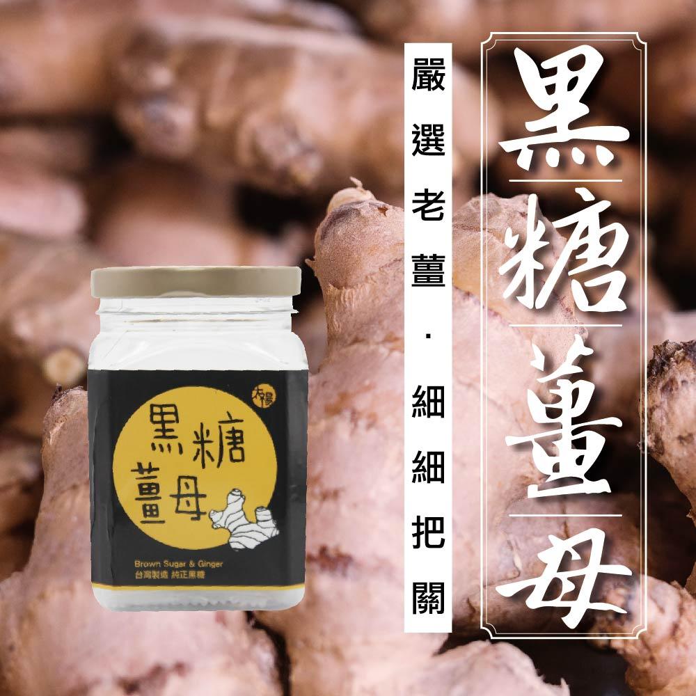 太禓食品-減糖黑糖茶磚老薑母茶(9顆/罐裝)X2罐