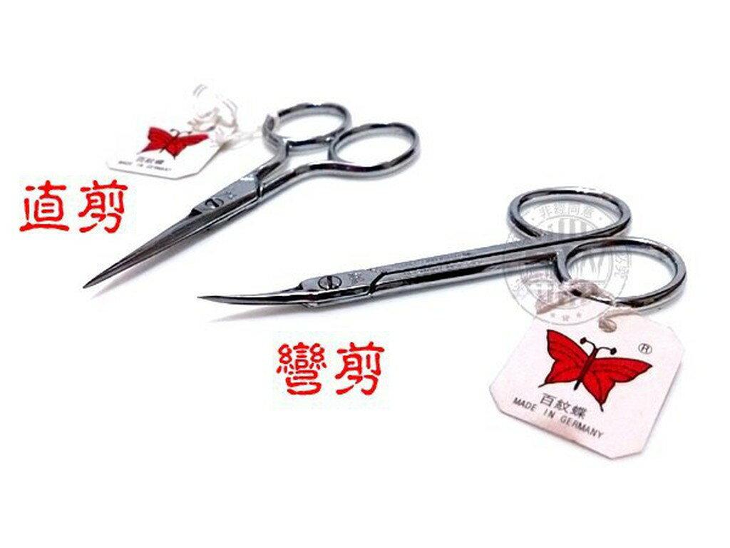 德國進口百紋蝶牌 不鏽鋼色 指甲剪刀 直剪 彎剪 單入任選 媲美雙人牌 貝印 匠創 匠技