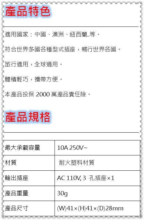 轉接頭 團購價 KINYO-旅行萬用轉接頭(八字扁腳插頭) 旅行萬用轉接頭 / 體積輕巧 / 攜帶方便 / 手機 / 相機 / 筆電 / 充電 1