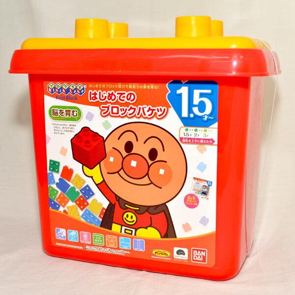 麵包超人積木箱日本帶回正版商品1.5歲以上