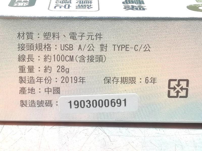 歌林 Type-C 3.6A急速傳輸充電線1m KEX-DLCP14【11365841】充電線 傳輸線《八八八e網購