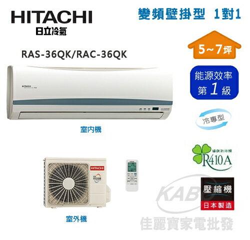 <br/><br/>  【佳麗寶】-(含標準安裝)日立5-7坪日立DC直流變頻冷氣機旗艦 『RAS-36QK/RAC-36QK』<br/><br/>