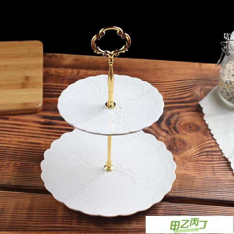 點心盤 下午茶點心架蛋糕歐式家用陶瓷雙層水果盤三層甜品臺零食托盤【快速出貨】