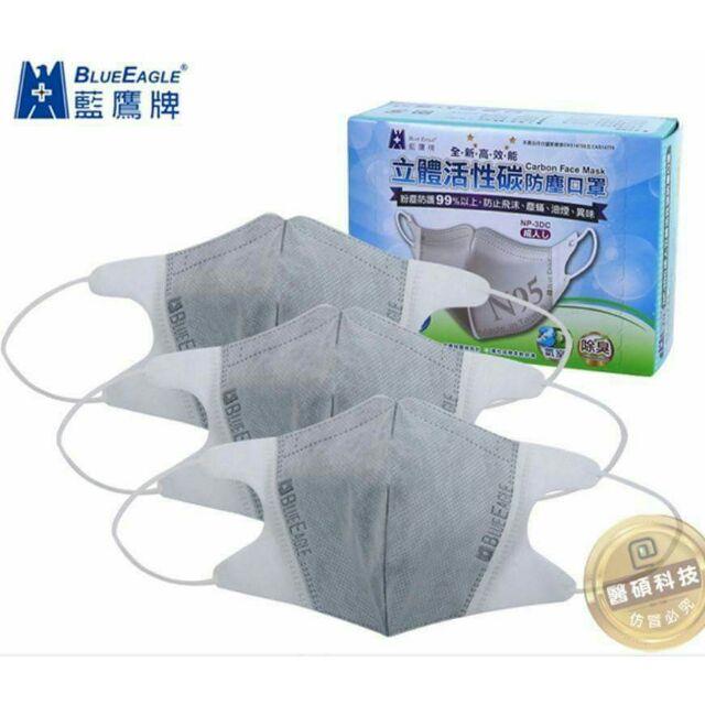 [真豪口罩]正品全新改版五層防護10片裝公司貨~台灣製造藍鷹牌N95工業防pm2.5成人3D立體五層活性碳口罩一包52元