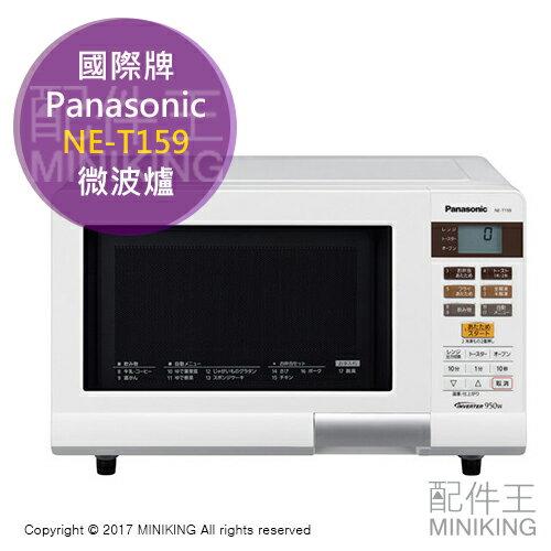 ~ 王~  Panasonic 國際牌 NE~T159 微波爐 15L 烤箱 烤麵包 另