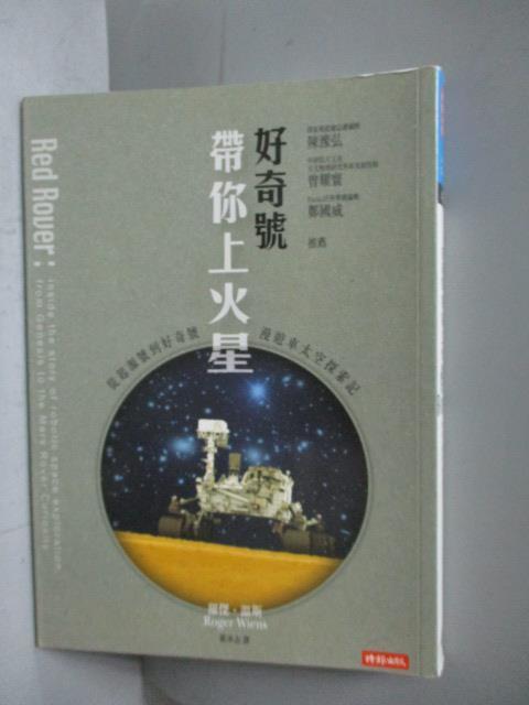 ~書寶 書T8/科學_MPH~好奇號帶你上火星~從起源號到好奇號漫遊車太空探索記_羅傑‧溫