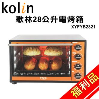 (福利品) 【東元】20公升電烤箱XYFYB2021 保固免運-隆美家電