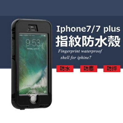 Iphone7防水手機殼 ~防塵防摔潛水指紋版手機保護套10色73pp64~ ~~米蘭 ~