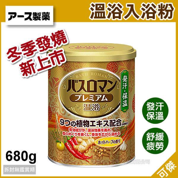 可傑 日本 地球製藥 溫浴入浴粉 入浴劑 泡澡粉 限定金 680g 多種植物配合 舒緩疲勞 發汗保溫