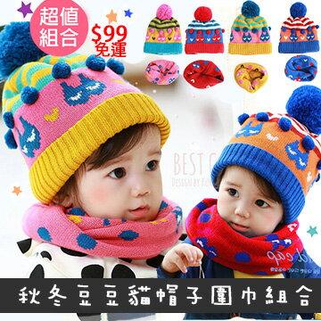 WallFree窩自在★冬季保暖可愛貓咪豆豆帽圍巾組