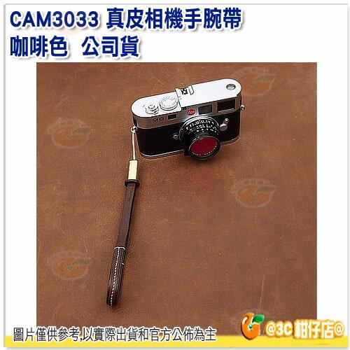 CAM~IN CAM3033 貨 真皮皮革 牛皮  咖啡色 吊繩 相機手腕帶 手握帶 背帶
