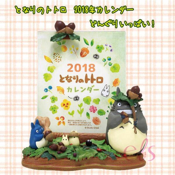 日本 宮崎駿吉卜力 龍貓TOTORO 立體桌曆擺飾 2018年 ☆艾莉莎ELS☆