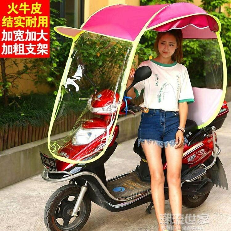 電動車雨棚遮陽傘雨披擋雨透明擋風踏板摩托車自行車蓬夏天防曬罩MBS